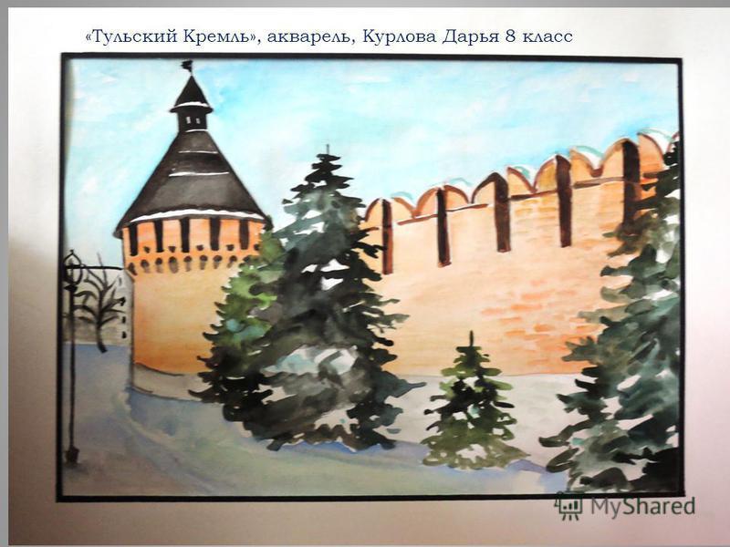 «Тульский Кремль», акварель, Курлова Дарья 8 класс