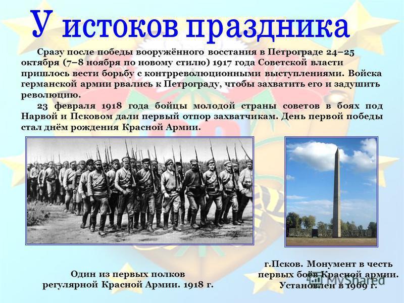 Сразу после победы вооружённого восстания в Петрограде 24–25 октября (7–8 ноября по новому стилю) 1917 года Советской власти пришлось вести борьбу с контрреволюционными выступлениями. Войска германской армии рвались к Петрограду, чтобы захватить его