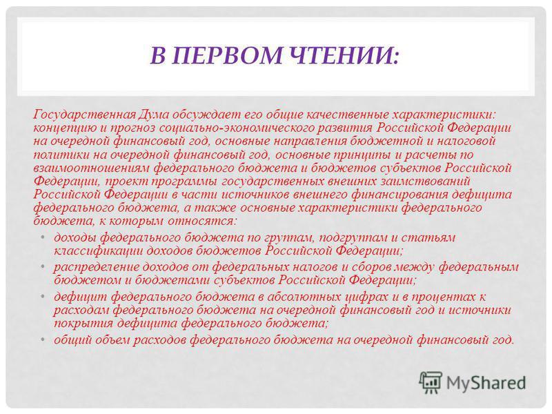 В ПЕРВОМ ЧТЕНИИ: Государственная Дума обсуждает его общие качественные характеристики: концепцию и прогноз социально-экономического развития Российской Федерации на очередной финансовый год, основные направления бюджетной и налоговой политики на очер