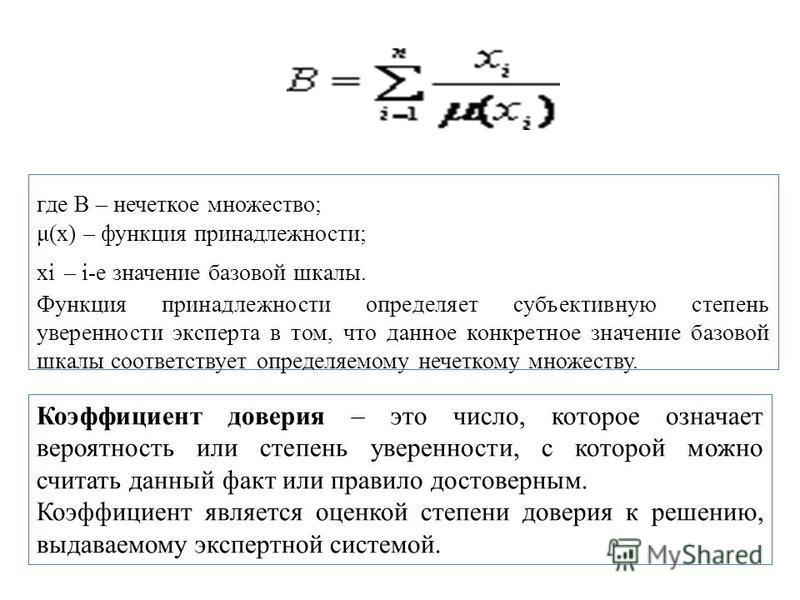 где B – нечеткое множество; μ(x) – функция принадлежности; xi – i-е значение базовой шкалы. Функция принадлежности определяет субъективную степень уверенности эксперта в том, что данное конкретное значение базовой шкалы соответствует определяемому не