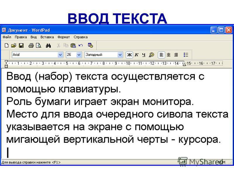 Москва, 2006 г. 16 ВВОД ТЕКСТА