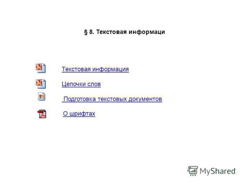 § 8. Текстовая информация Текстовая информацияя Цепочки слов Подготовка текстовых документов О шрифтах