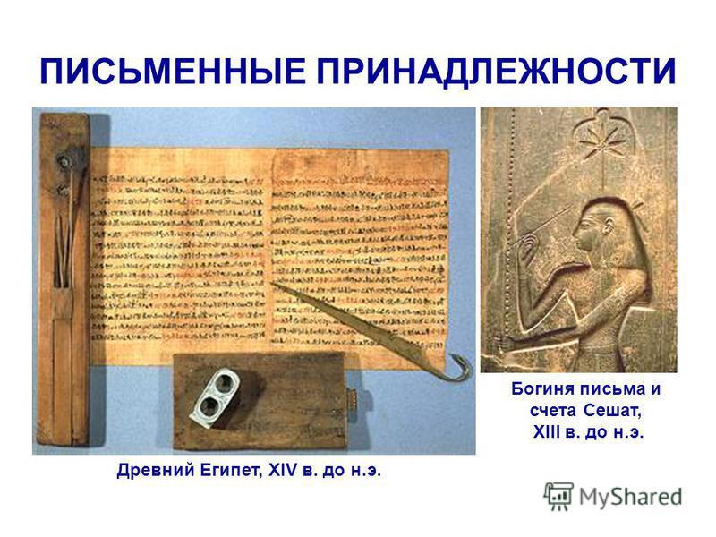 6 ПИСЬМЕННЫЕ ПРИНАДЛЕЖНОСТИ Древний Египет, XIV в. до н.э. Богиня письма и счета Сешат, XIII в. до н.э.