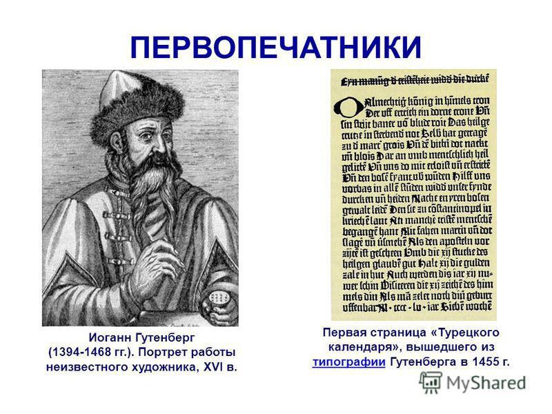 9 ПЕРВОПЕЧАТНИКИ Иоганн Гутенберг (1394-1468 гг.). Портрет работы неизвестного художника, XVI в. Первая страница «Турецкого календаря», вышедшего из типографии Гутенберга в 1455 г. типографии