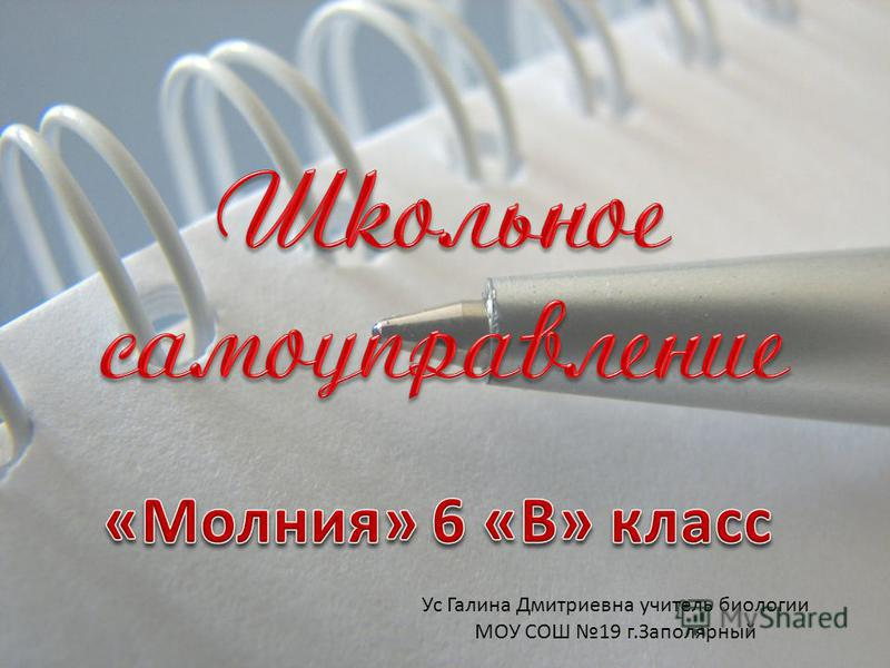 Ус Галина Дмитриевна учитель биологии МОУ СОШ 19 г.Заполярный