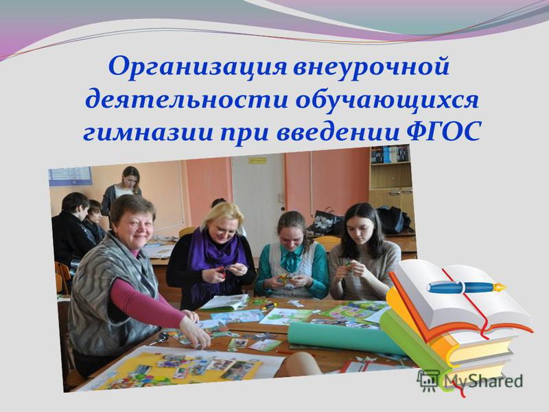 Организация внеурочной деятельности обучающихся гимназии при введении ФГОС