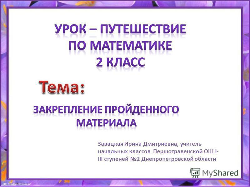 Завацкая Ирина Дмитриевна, учитель начальных классов Першотравенской ОШ I- III ступеней 2 Днепропетровской области
