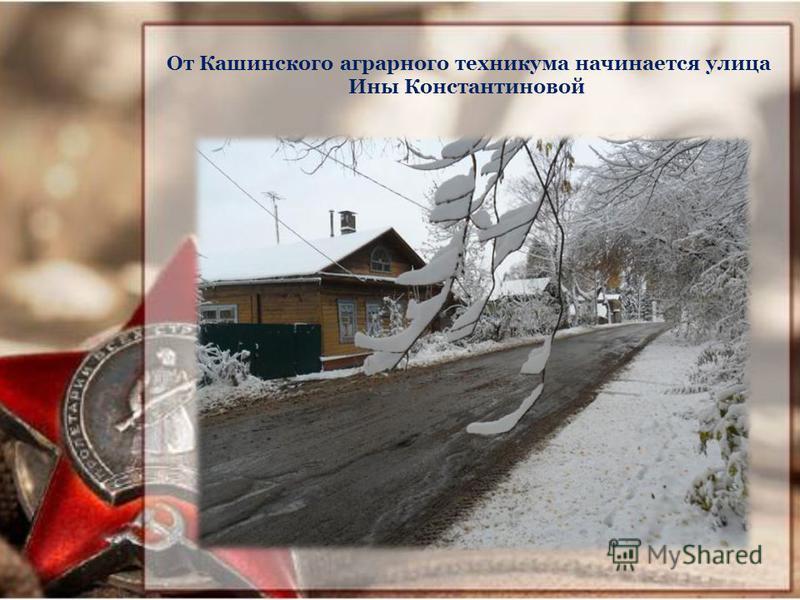 От Кашинского аграрного техникума начинается улица Ины Константиновой