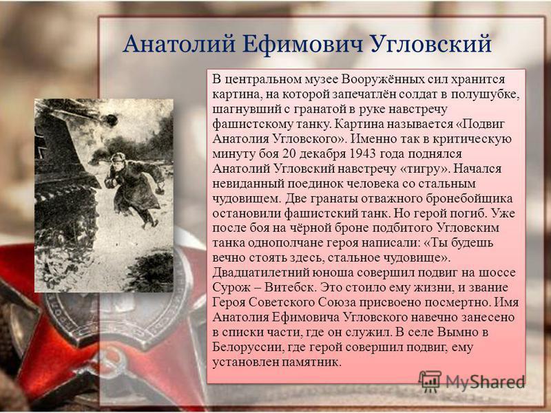 Анатолий Ефимович Угловский