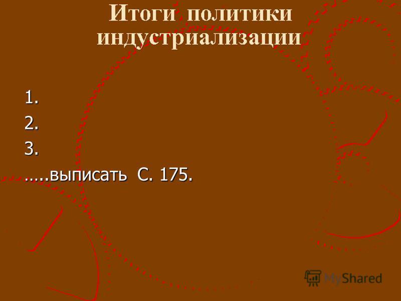 1.2.3. …..выписать С. 175.