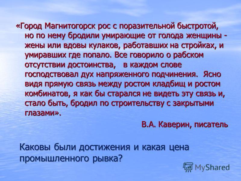 «Город Магнитогорск рос с поразительной быстротой, но по нему бродили умирающие от голода женщины - жены или вдовы кулаков, работавших на стройках, и умиравших где попало. Все говорило о рабском отсутствии достоинства, в каждом слове господствовал ду