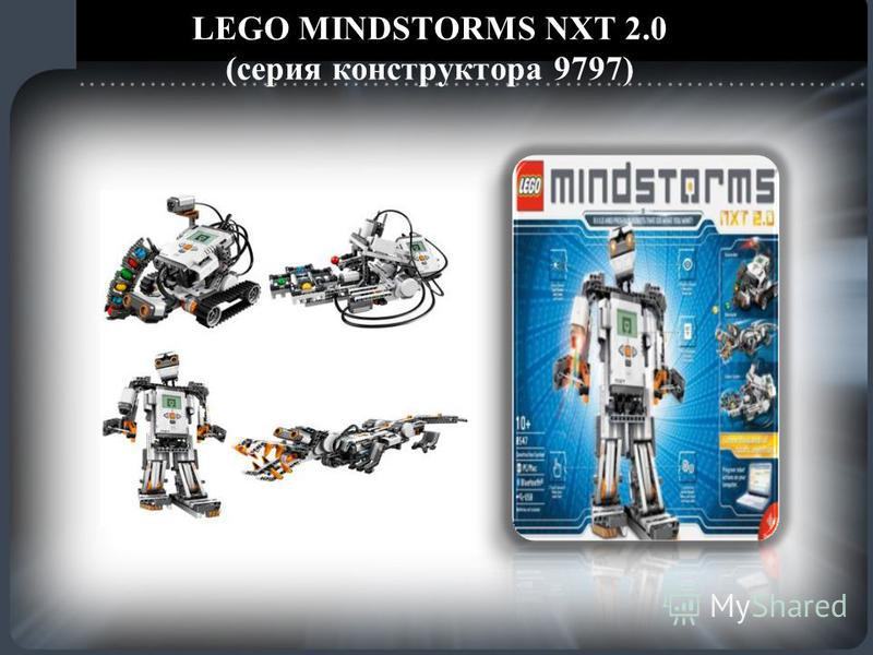 LEGO MINDSTORMS NXT 2.0 (серия конструктора 9797)