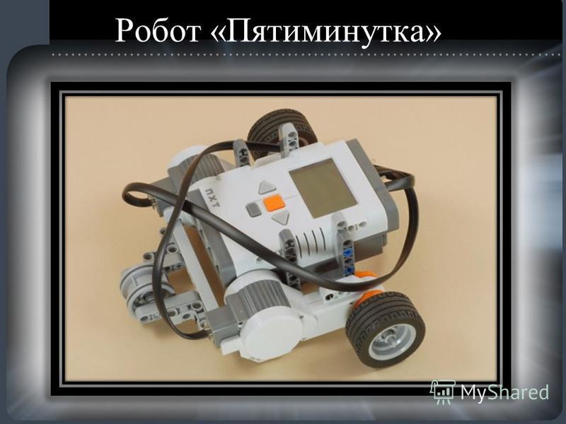 Робот «Пятиминутка»
