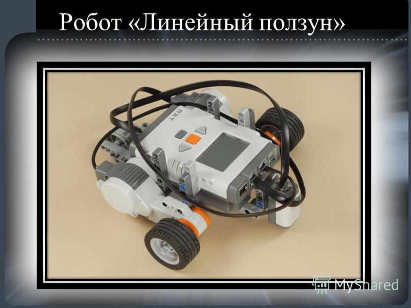 Робот «Линейный ползун»