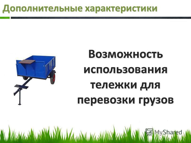 Дополнительные характеристики Возможность использования тележки для перевозки грузов