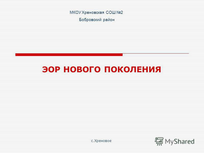 ЭОР НОВОГО ПОКОЛЕНИЯ МКОУ Хреновская СОШ 2 Бобровский район с.Хреновое