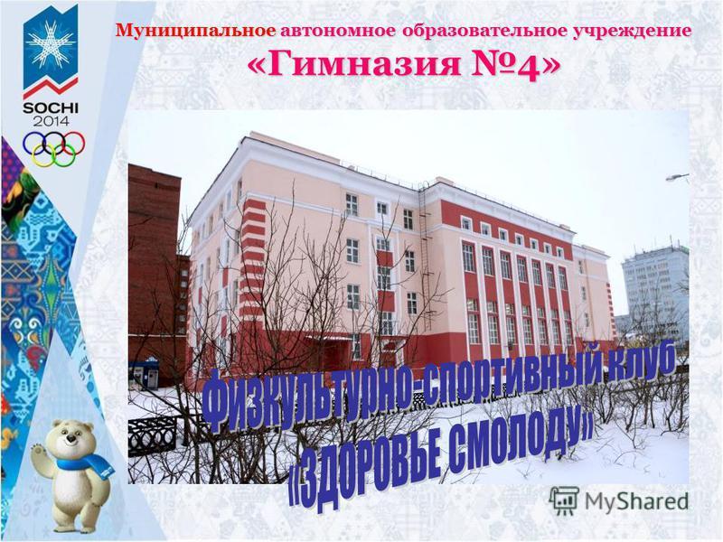 Муниципальное автономное образовательное учреждение «Гимназия 4»