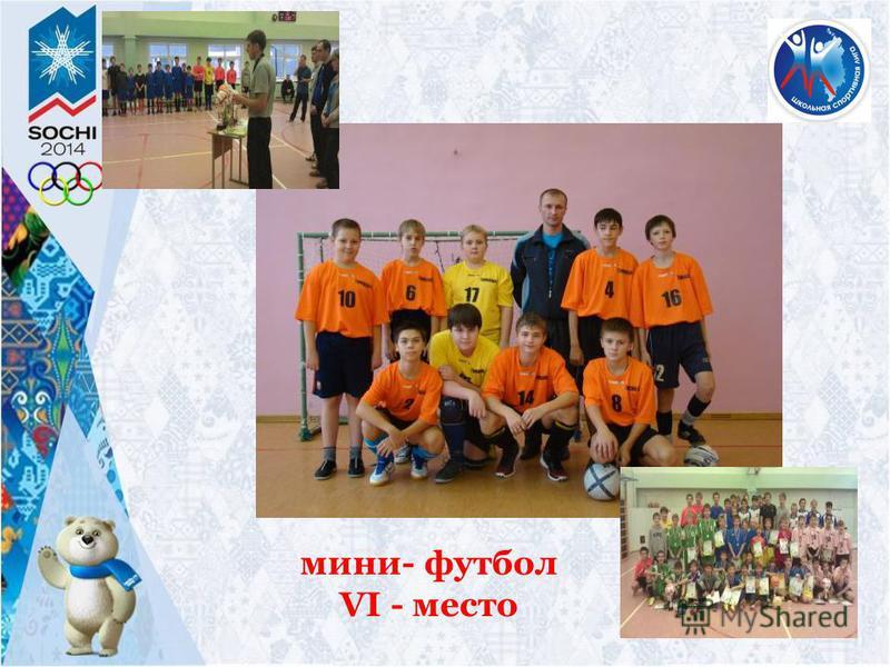 мини- футбол VI - место