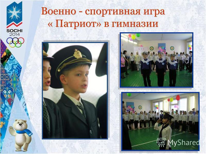 Военно - спортивная игра « Патриот » в гимназии