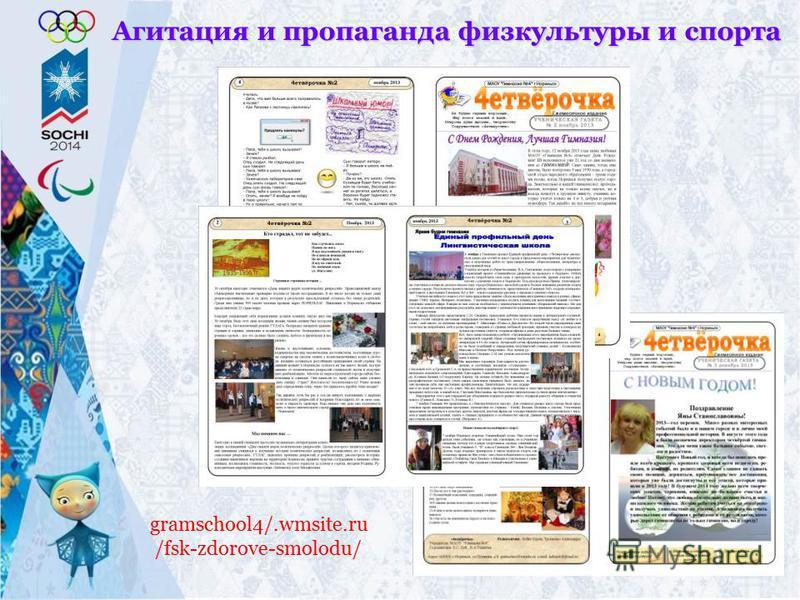 Агитация и пропаганда физкультуры и спорта gramschool4/.wmsite.ru /fsk-zdorove-smolodu/