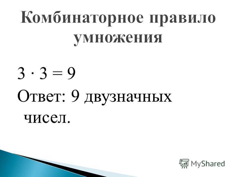 3 3 = 9 Ответ: 9 двузначных чисел.
