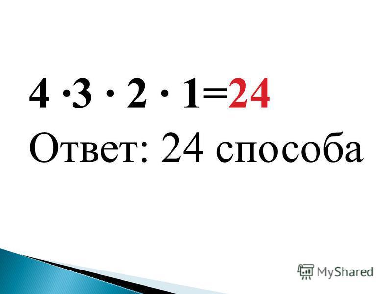 4 3 2 1=24 Ответ: 24 способа