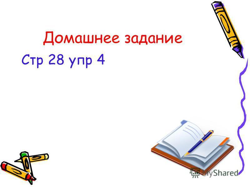 Домашнее задание Стр 28 упр 4