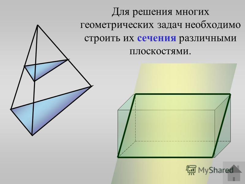 Для решения многих геометрических задач необходимо строить их сечения различными плоскостями.