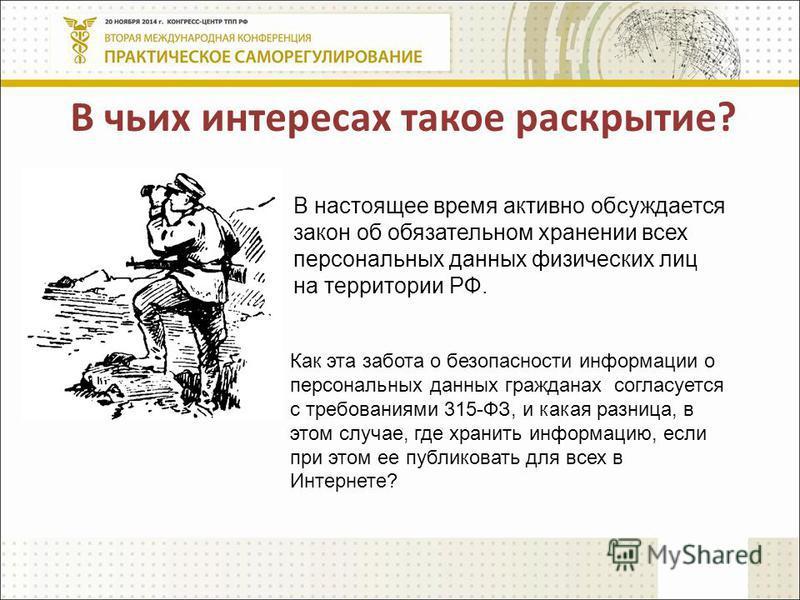 В настоящее время активно обсуждается закон об обязательном хранении всех персональных данных физических лиц на территории РФ. В чьих интересах такое раскрытие? Как эта забота о безопасности информации о персональных данных гражданах согласуется с тр