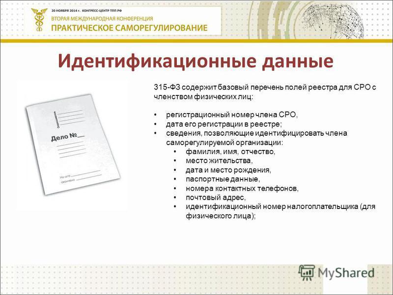 Идентификационные данные 315-ФЗ содержит базовый перечень полей реестра для СРО с членством физических лиц: регистрационный номер члена СРО, дата его регистрации в реестре; сведения, позволяющие идентифицировать члена саморегулируемой организации: фа