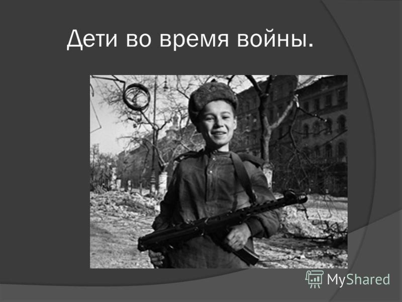 Дети во время войны.