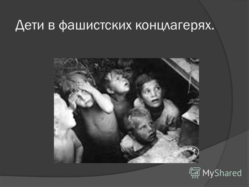 Дети в фашистских концлагерях.