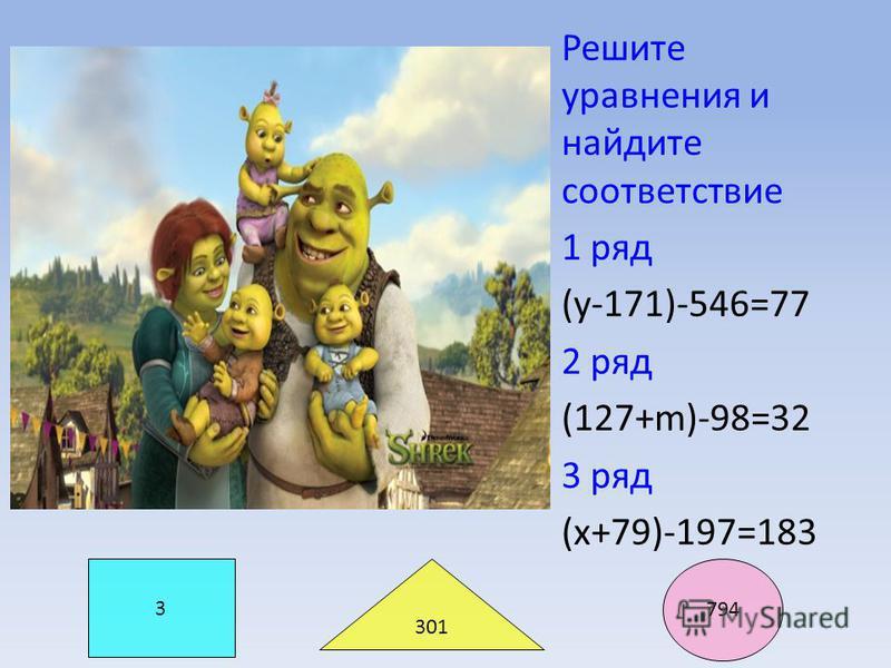 Решите уравнения и найдите соответствие 1 ряд (y-171)-546=77 2 ряд (127+m)-98=32 3 ряд (x+79)-197=183 3 301 794