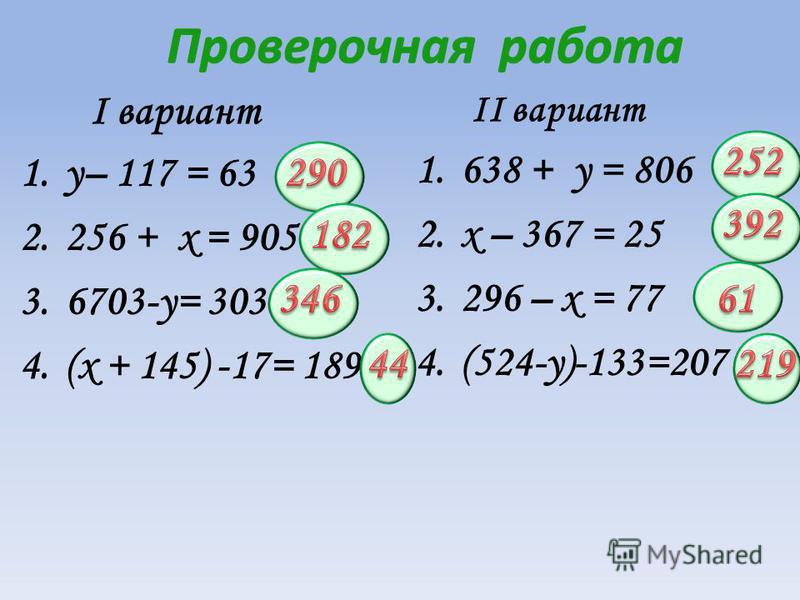 1.у– 117 = 63 2.256 + x = 905 3.6703-у= 303 4.(x + 145) -17= 189 1.638 + у = 806 2. x – 367 = 25 3.296 – x = 77 4.(524-у)-133=207 I вариант II вариант