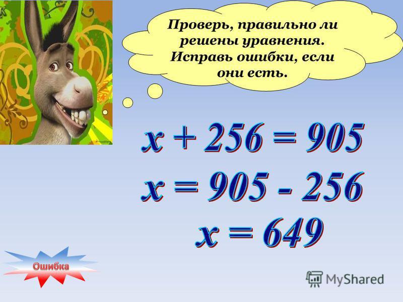 Проверь, правильно ли решены уравнения. Исправь ошибки, если они есть.