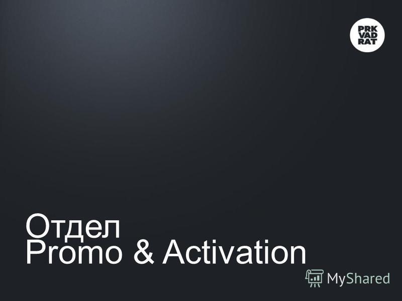 Отдел Promo & Activation