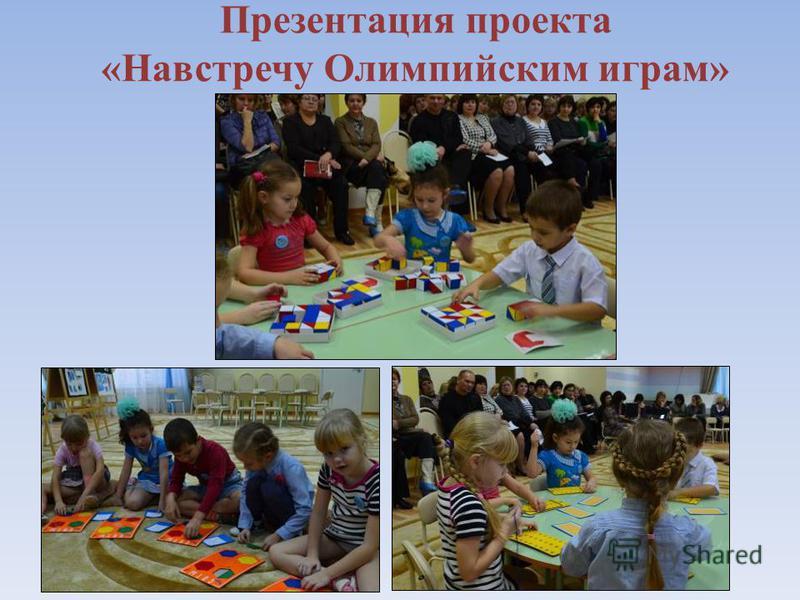 Презентация проекта «Навстречу Олимпийским играм»