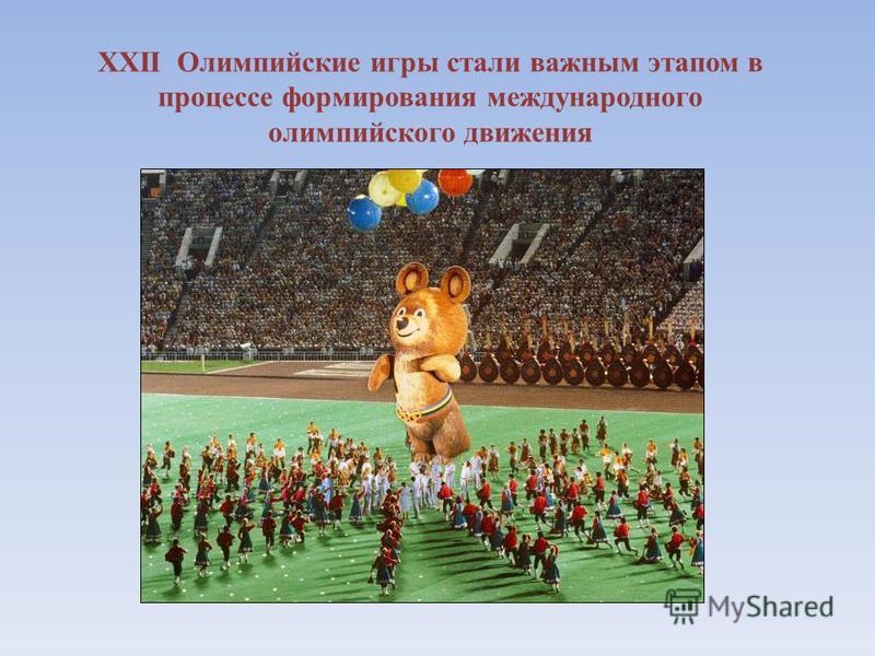 XXII Олимпийские игры стали важным этапом в процессе формирования международного олимпийского движения