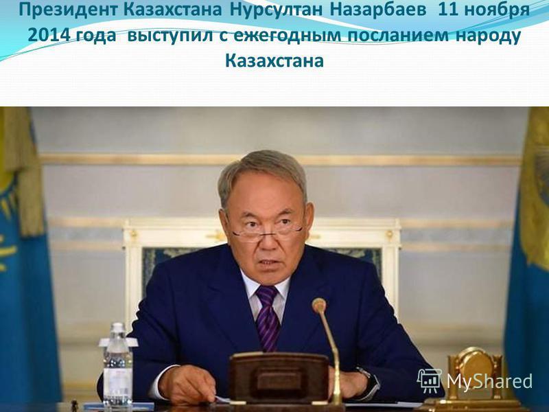 Президент Казахстана Нурсултан Назарбаев 11 ноября 2014 года выступил с ежегодным посланием народу Казахстана
