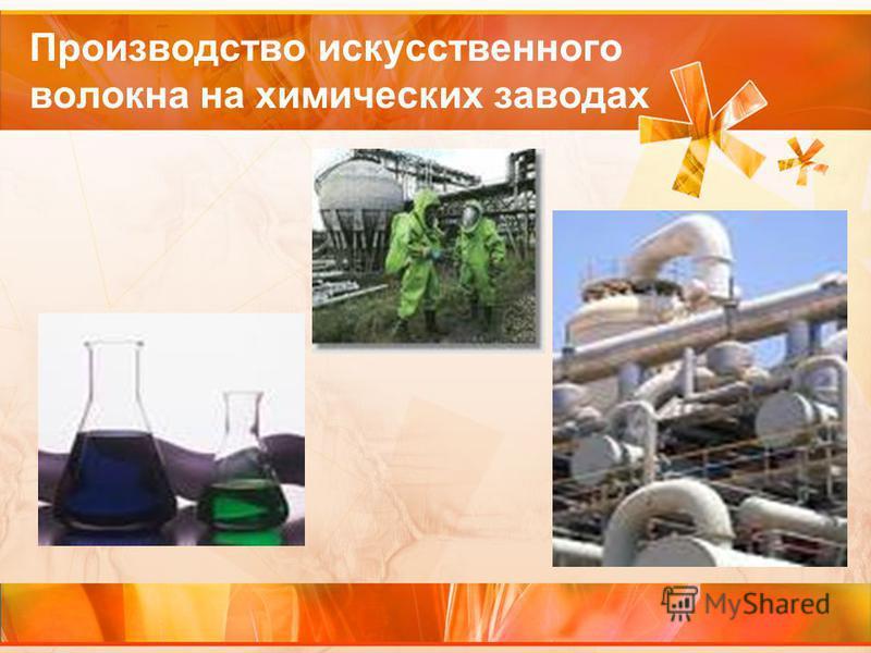 Производство искусственного волокна на химических заводах