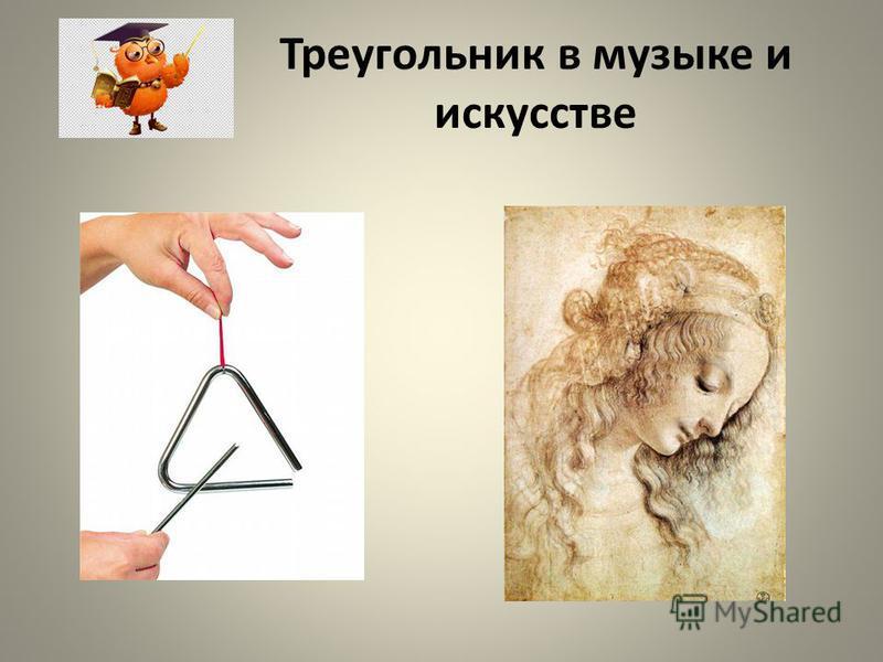 Треугоельник в музыке и искусстве