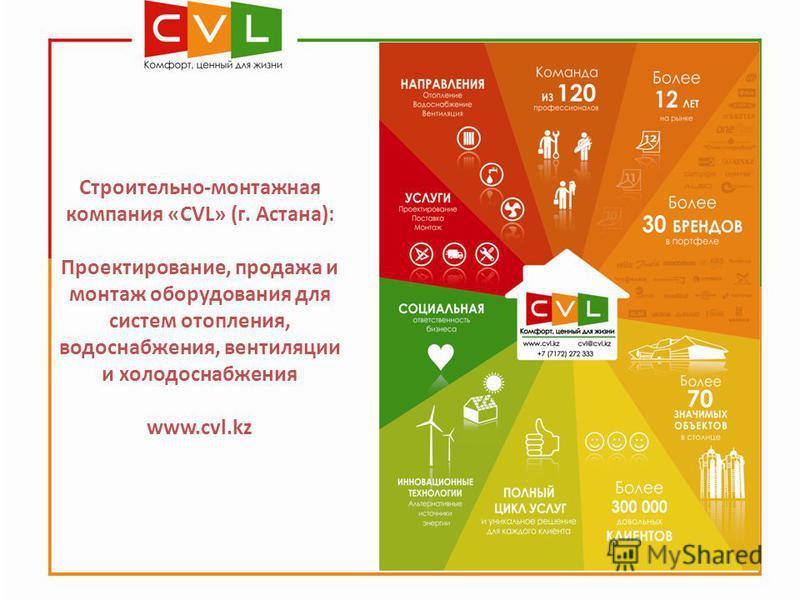 Строительно-монтажная компания «CVL» (г. Астана): Проектирование, продажа и монтаж оборудования для систем отопления, водоснабжения, вентиляции и холодоснабжения www.cvl.kz