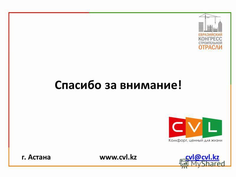 cvl@cvl.kz г. Астана www.cvl.kz Спасибо за внимание!
