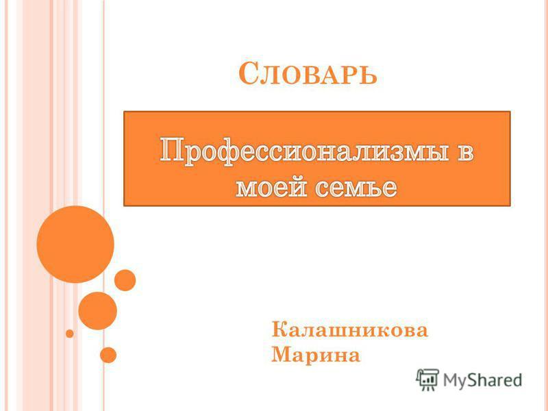 Калашникова Марина С ЛОВАРЬ