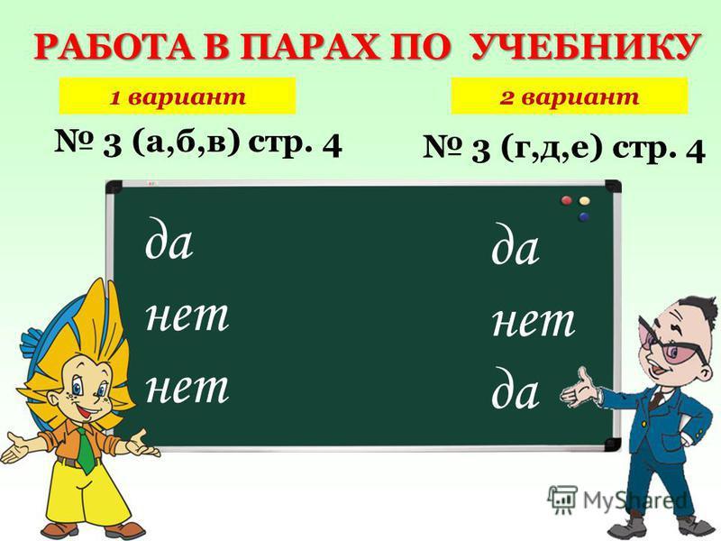 1 вариант 2 вариант 3 (а,б,в) стр. 4 3 (г,д,е) стр. 4 да нет да нет да РАБОТА В ПАРАХ ПО УЧЕБНИКУ