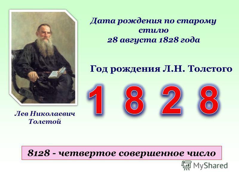 Дата рождения по старому стилю 28 августа 1828 года Год рождения Л.Н. Толстого Лев Николаевич Толстой 8128 - четвертое совершенное число