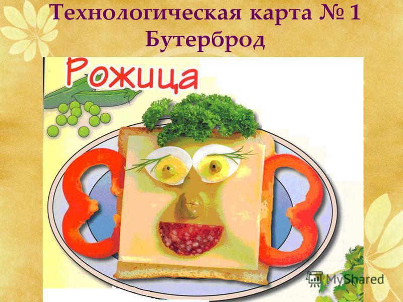 Технологическая карта 1 Бутерброд