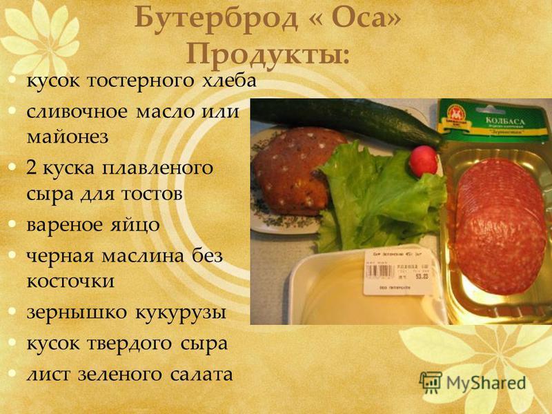 Бутерброд « Оса» Продукты: кусок тостерного хлеба сливочное масло или майонез 2 куска плавленого сыра для тостов вареное яйцо черная маслина без косточки зернышко кукурузы кусок твердого сыра лист зеленого салата