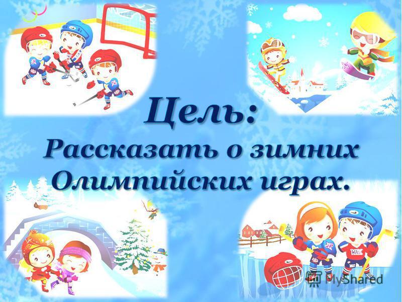 Работа выполнена воспитателем МДОУ д/с 33 «Светлячок» Миньковой С.В. 2014 г.