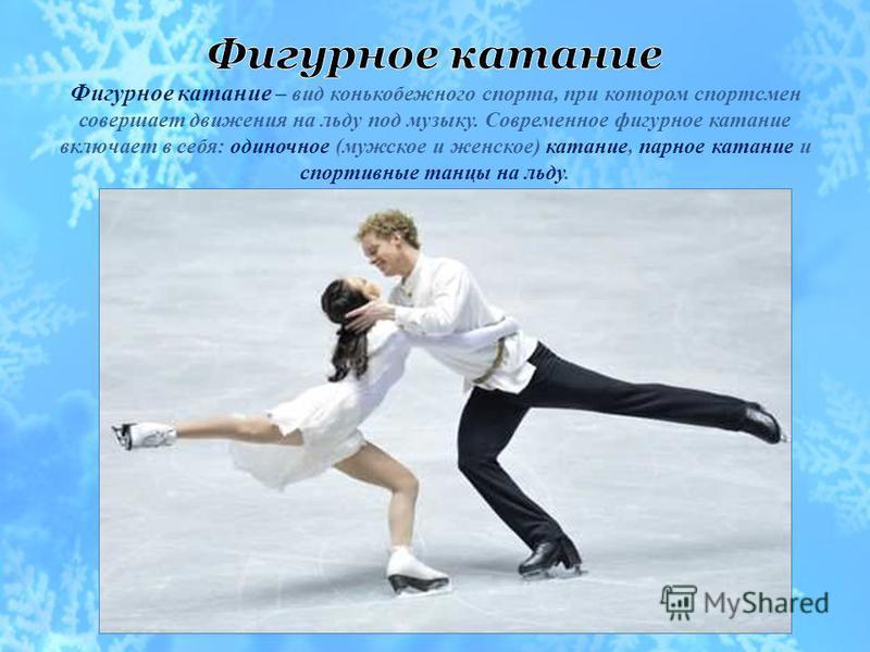 Танцевать на лёд пойдём, Музыку мы заведём. О каком виде спорта идет речь в этой загадке?
